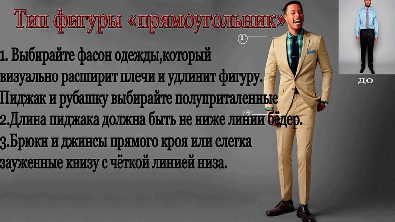 Как одеваться мужчине с фигурой типа«прямоугольник»