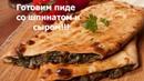 турецкаякухнятурецкийрецепт Как приготовить пиде/Рецепт турецкого пиде со шпинатом