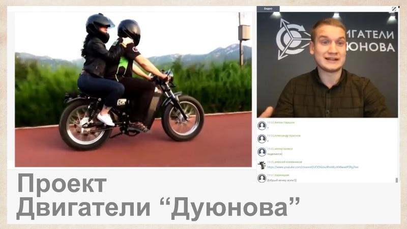 *Реклама* Проект Мотор-колесо Дуюнова, простыми словами