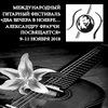 Международный фестиваль «Два вечера в ноябре»