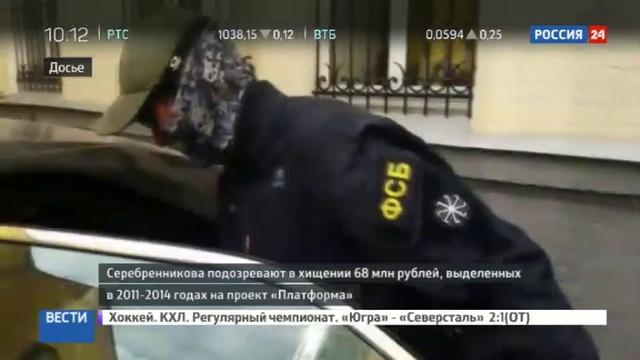 Новости на Россия 24 • Серебренников провел ночь в камере с вежливым человеком