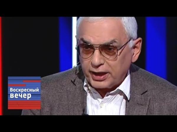 Шахназаров: СССР - вершина евразийской цивилизации! Воскресный вечер с Владимиром Соловьевым