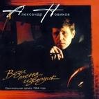 Александр Новиков альбом Вези меня, извозчик (оригинальная запись 1984 года)