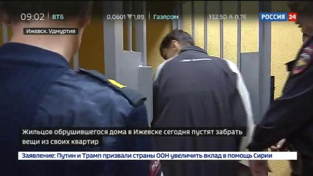 Новости на Россия 24 • Жильцы обрушившегося в Ижевске дома смогут забрать свои вещи