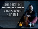Willy William - Ego (Александр Саввин Cover) #скрипка #violinist_savvin