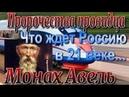 Монах Авель пророчества и предсказания монаха тайновидца, прозревавшего времена