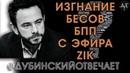 За изгнание бесов БПП из студии телеканала ZIK ДУБИНСКИЙОТВЕЧАЕТ