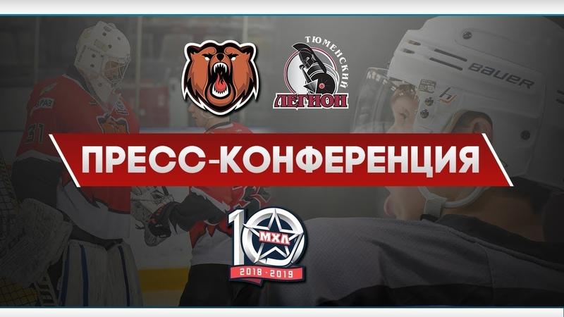 «Кузнецкие Медведи» — «Тюменский Легион» — 52. Главные тренеры команд - о первом матче