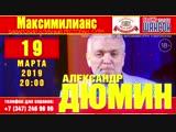 Анонс концерта в Уфе. 2019