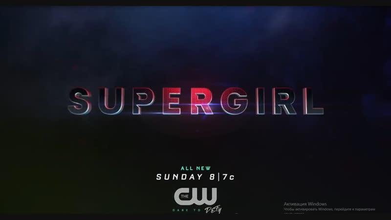 4х13 Supergirl Promo