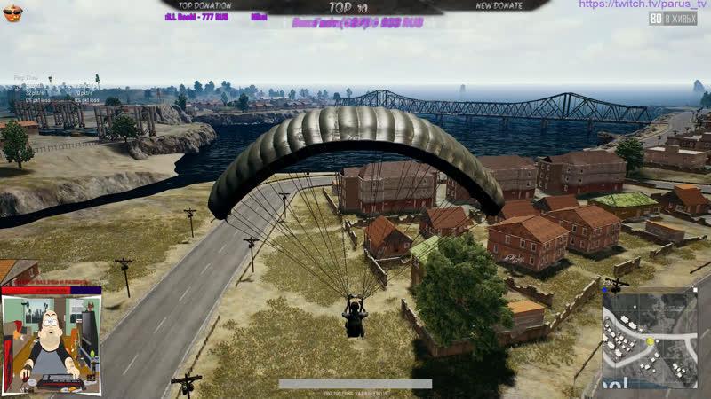 ВЫПЬЕМ ЗА ПУБГ - ПУБГ НЕ БОЛЕЙ СТРИМ ОНЛАЙН ПУБГ СТРИМ PlayerUnknown's Battlegrounds