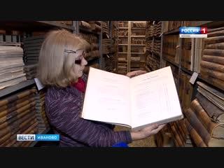 Старейшее книгохранилище Ивановской области отмечает вековой юбилей