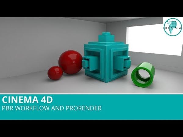 Cinema 4D: PBR Workflow And ProRender