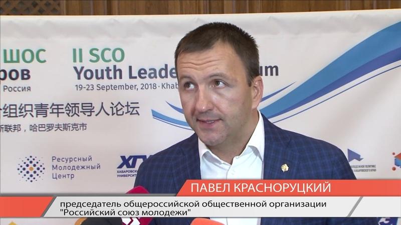 В Хабаровске началась работа II Форума молодых лидеров стран ШОС | репортаж 6-ТВ