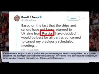 Киев в бешенстве! Трамп признал Крым российским!