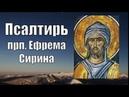 Псалтирь покаянная От уныния и отчаяния По трудам преподобного Ефрема Сирина Богомыслие и молитва
