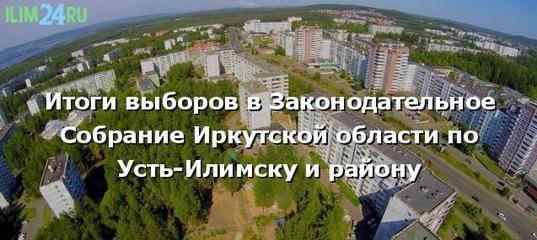 Итоги выборов в Законодательное Собрание Иркутской области по Усть-Илимску и району