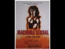 х ф Сексуальный Макумба Macumba sexual 1983