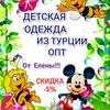 ДЕТСКАЯ ОДЕЖДА ИЗ ТУРЦИИ ОПТ!!!