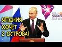 Путин - Япония хочет забрать у нас 2 острава... но в декларации, далеко ни всё ясно.