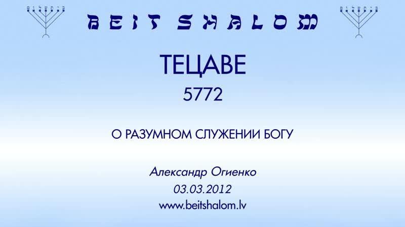 ТЕЦАВЕ 5772 О РАЗУМНОМ СЛУЖЕНИИ БОГУ А Огиенко 03 03 12