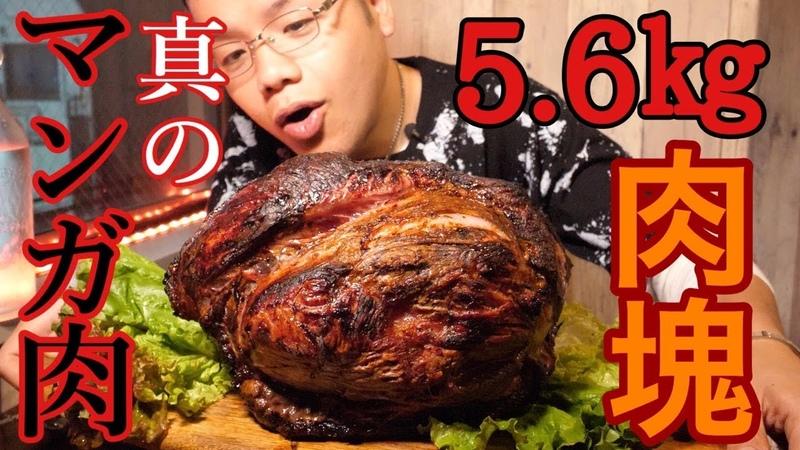 【大食い】真のマンガ肉 上手に焼けました~♪【デカ盛り】