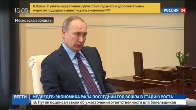 Новости на Россия 24 • Медведев рассказал Путину о позитивном сценарии российской экономики