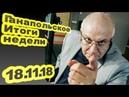 Матвей Ганапольский. Итоги без Евгения Киселева. 18.11.18