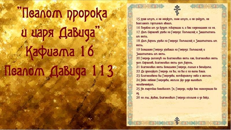 О сохранении от внезапной скоропостижной смерти Псалом пророка и царя Давида Кафизма 16 Псалом 113