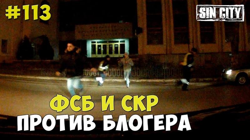 ГОРОД ГРЕХОВ 113 ФСБ И СКР ПРОТИВ ЭЛЬШАДА БАБАЕВА