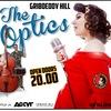 The Optics | 15 сентября @Грибоедов