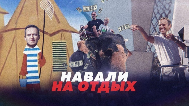 НАВАЛЬНЫЙ ЖИРУЕТ НА ДОНАТЫ В ТАИЛАНДЕ Алексей Казаков