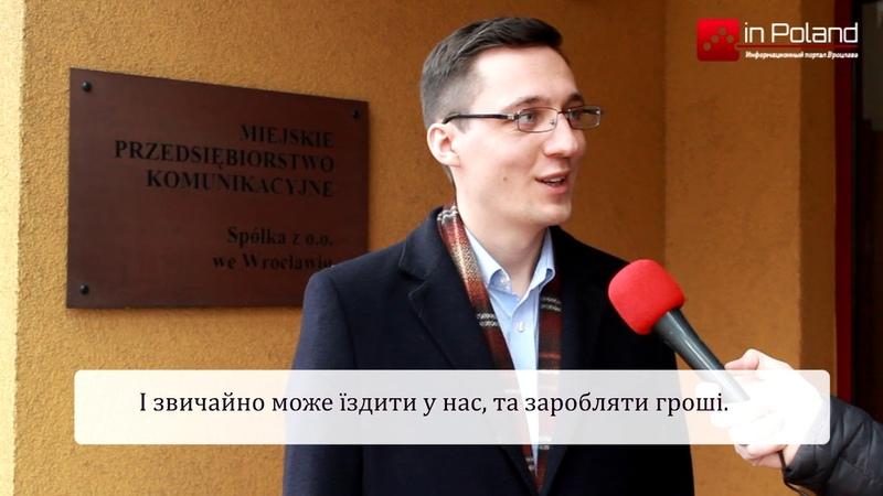 Czy ukraińcy mogą pracować w MPK Wrocław