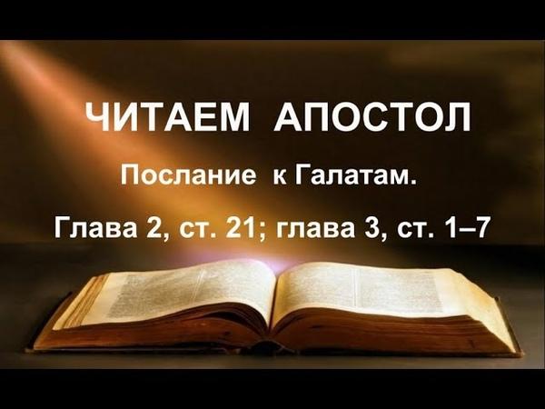 Читаем Апостол. 4 сентября 2018г. Послание к Галатам. Глава 2, ст. 21 глава 3, ст. 1–7
