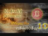 X.D.M i-i 10 720p (httpsvk.comxdmofcinema)