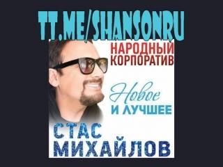 Стас Михайлов - Народный корпоратив (Новое и лучшее).