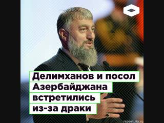 Делимханов и Полад Бюльбюль встретились из-за драки у «Неолита» | ROMB