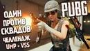 Battlegrounds Один против Сквада - Челлендж UMP VSS / PUBG в 1440p