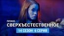 Сверхъестественное 14 сезон 6 серия Промо Русская Озвучка