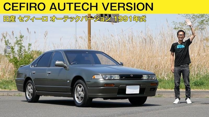 【日産セフィーロ オーテックバージョン】エンジン内部も変更したツ1245