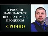 Дмитрий Потапенко - В РОССИИ ПРОИСХОДЯТ НЕОБРАТИМЫЕ ПРОЦЕССЫ!