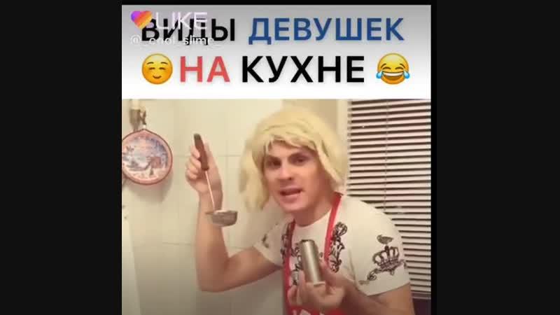 Vidy_devuwek_na_kuhne-spcs.me.mp4