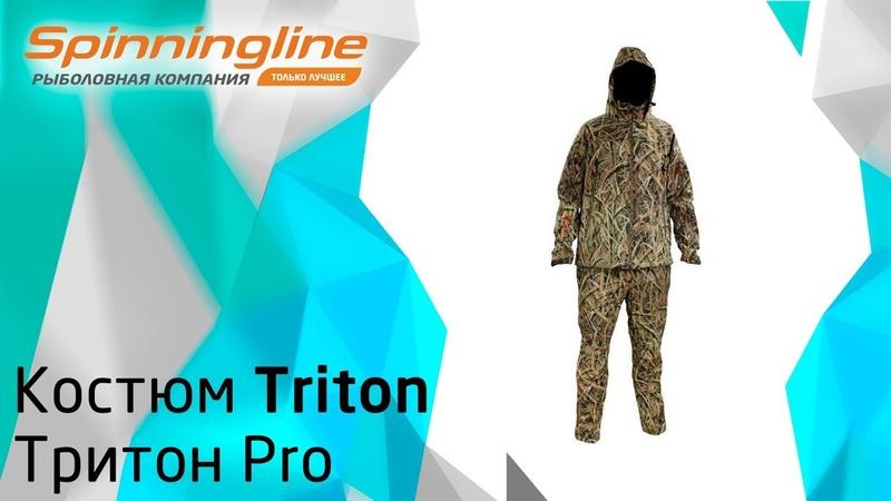 Костюм Triton Тритон Pro