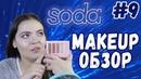 Soda makeup обзор макияж косметикой сода косметика Елены Шейдлиной и Летуаль