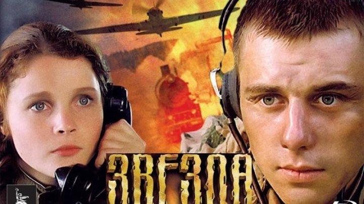 Звезда (2002) - боевик, драма, приключения, военный, история