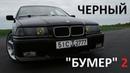 BMW 325i E36. Пушка-гонка или ведро 2. Покраска и тюнинг .