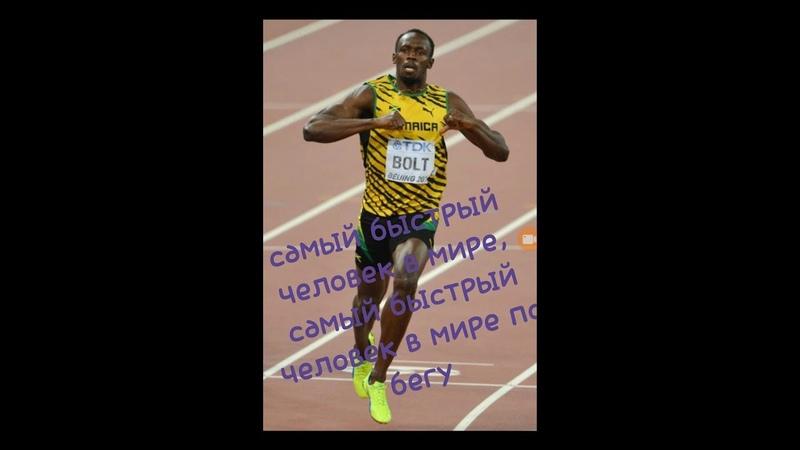 самый быстрый человек в мире В нашем истории 20-21 век Топ 3 человека