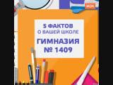 «5 фактов о вашей школе» гимназия №1409