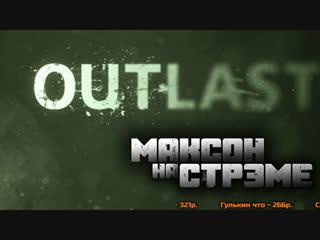 Outlast: Whistleblower | ЛСД на кирпичном заводе (самая мерзкая игра)