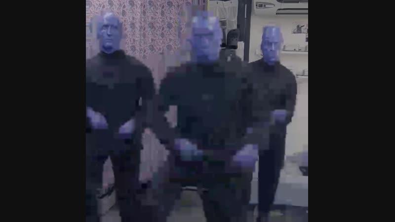 Синие мужики - фантомасы танцуют ( ͡° ͜ʖ ͡°)👌✨